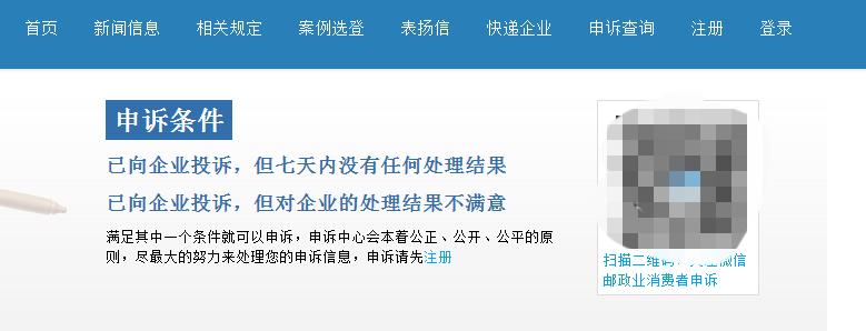 潍坊邮政管理局电话_快递丢失不赔偿怎么办?记住中国邮政管理局,它是所有快递的 ...