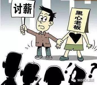 拖欠农民工工资躲在西宁,获刑1年图片
