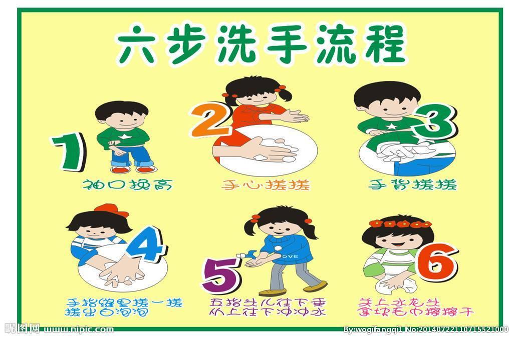 幼儿秋季常见传染病预防