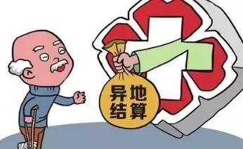 给父母办理医保异地安置   tbyang   博客园