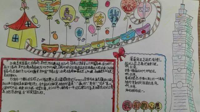 【童心绘宝岛 共筑中国梦】崇明区西门小学开展涉台知识进校园活动