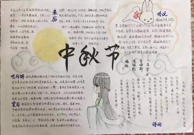 小学生中秋节手抄报与黑板报大全,近50张图片每一张都