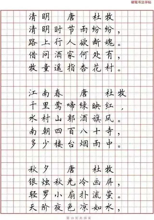 硬笔行书郝字怎么写_80首小学必背古诗词硬笔书法范本,诵读练字两不误!
