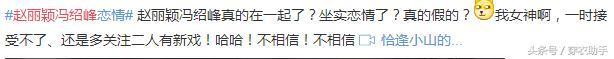 """冯绍峰套路赵丽颖?""""美萌乖""""颖宝宝在男生家过夜!真相是……"""