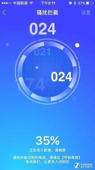 腾讯手机管家骚扰拦截功能更新数据