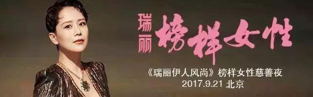 2017瑞丽榜样女性慈善夜 开启中国公益慈善黄金时代
