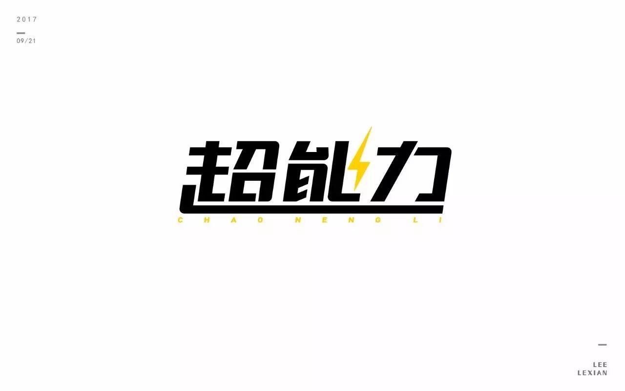 字体帮 第619篇 超能力 明日命题 蝶恋花