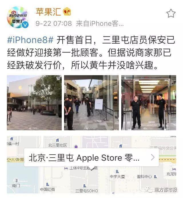 iPhone 8首发日:店员比果粉还多,安保都笑了-烽巢网