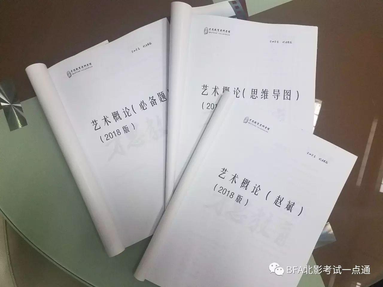 2018年北京电影学院赵斌版《艺术概论》三驾马车系列图片
