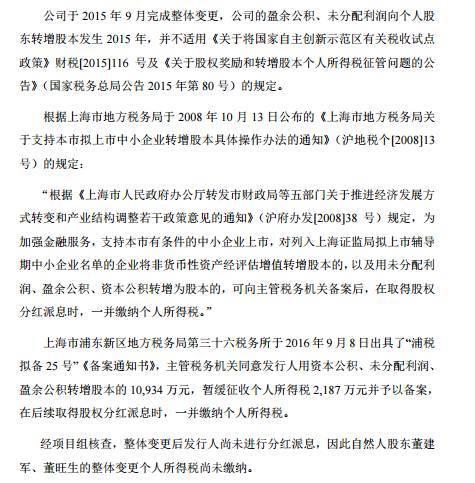 翔港科技 整体变更时转增股本涉及的自然人股东个税,于取得分红派息时一并缴纳