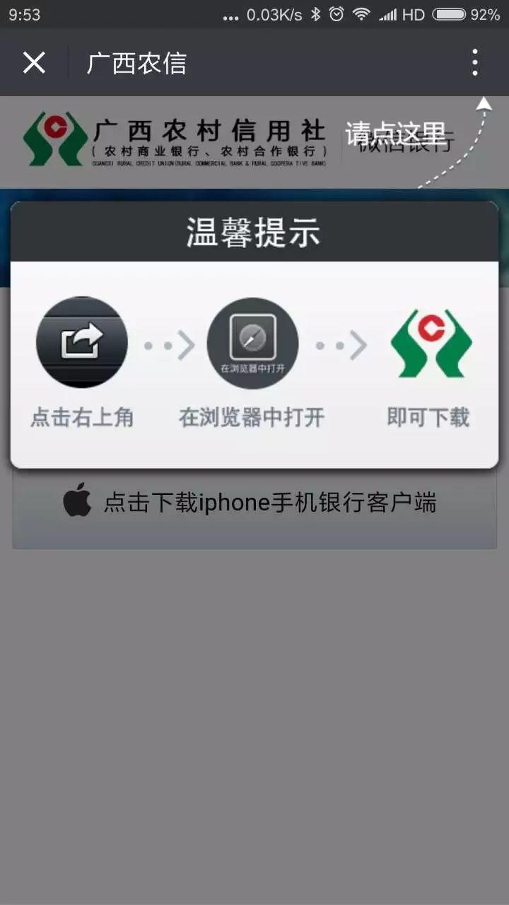 学生本人广西农信社银行卡,并预先在手机上下载广西农信手机银行app