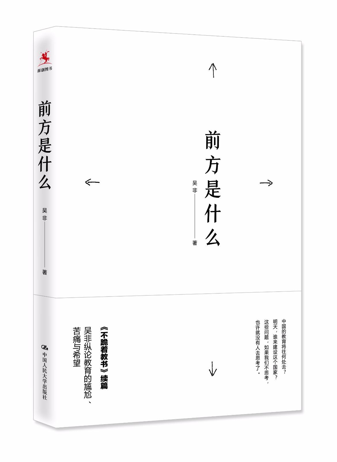 吴非:爱阅读的家长是孩子的榜样