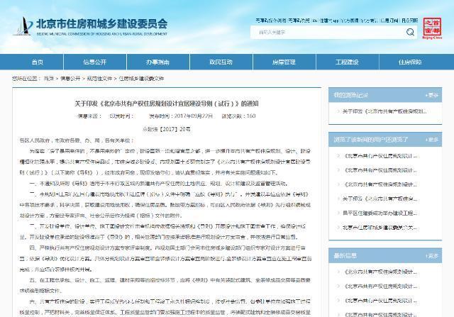 北京共有产权房将全装修交房 五年内不得拆除内部装饰装修