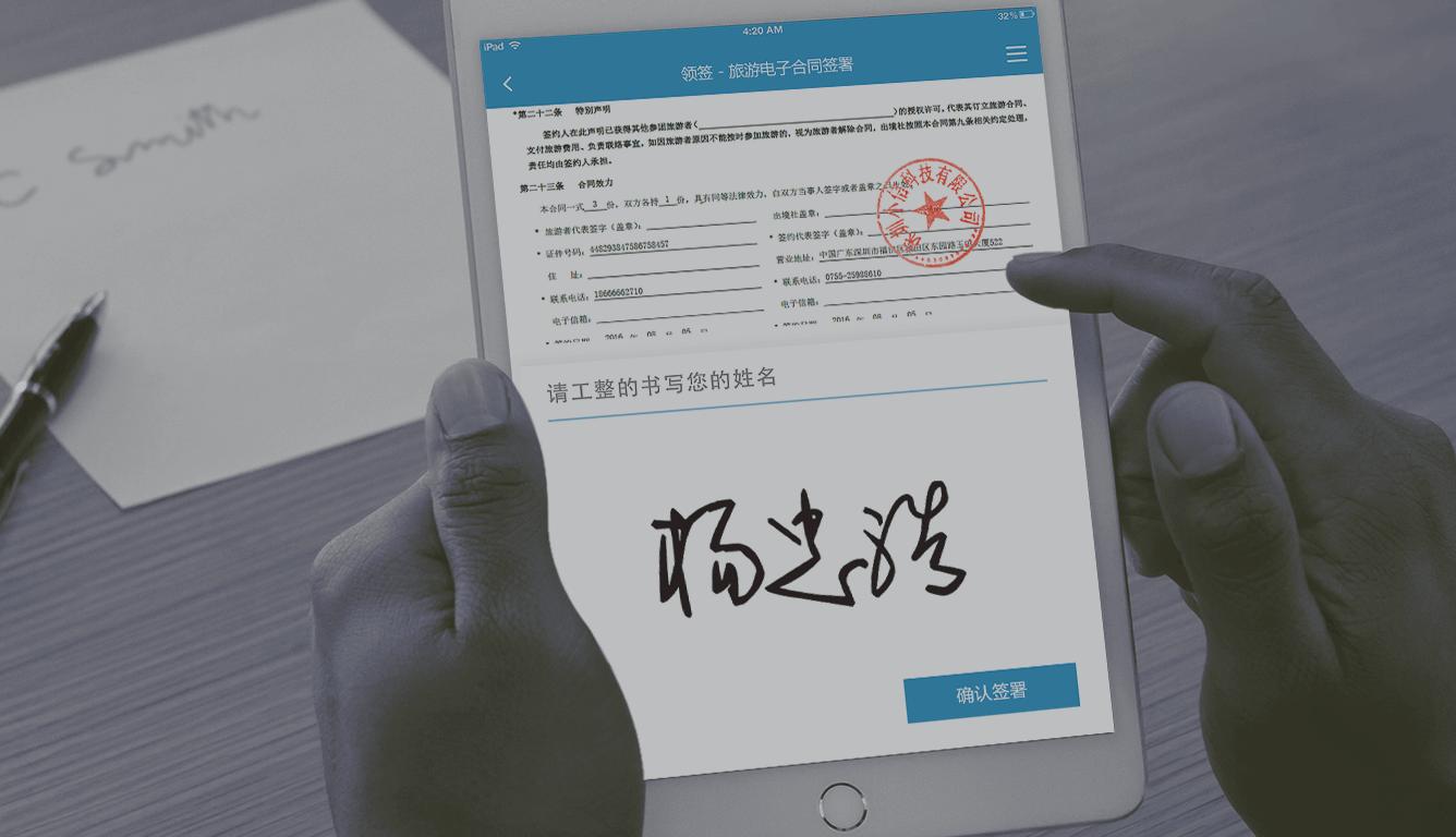 电子商务小包单���^�_科技 正文  根据《中华人民共和国电子签名法》和商务部《电子合同