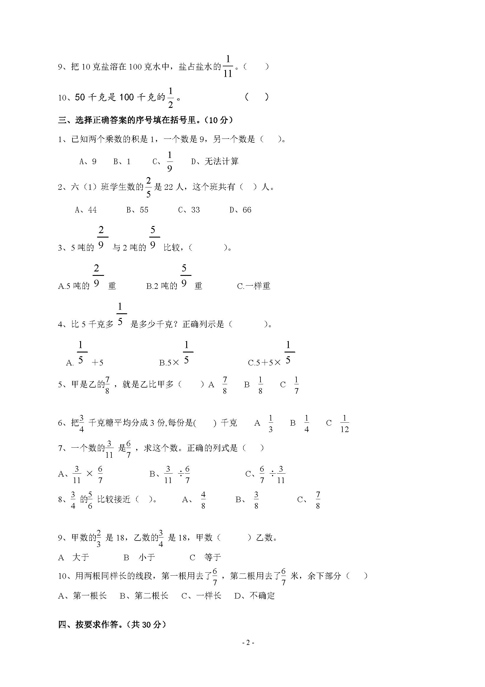 小学数学六年级上册分数乘除法测试题
