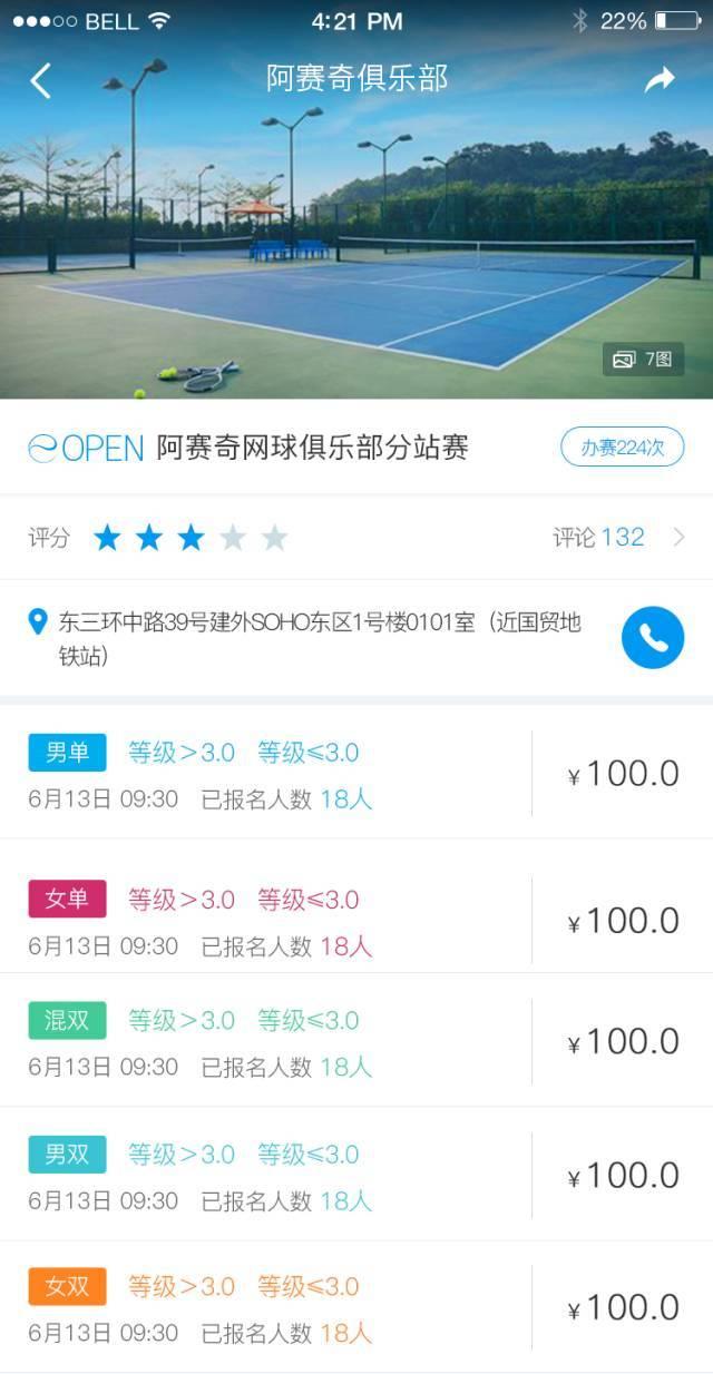 EOPEN易赛网球公开赛_|_芜湖站招募开启!