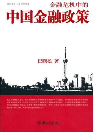 【精选汇编】《金融危机中的中国金融政策》—