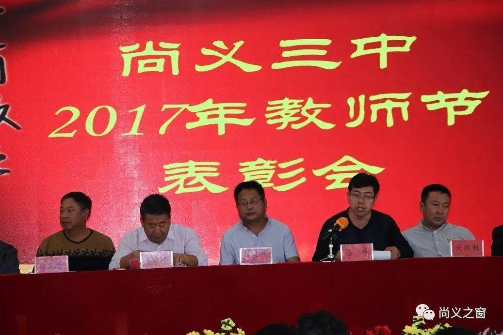教师节表彰会_尚义县第三中学于2017年9月14日欢庆第三十三个教师节并举行表彰会
