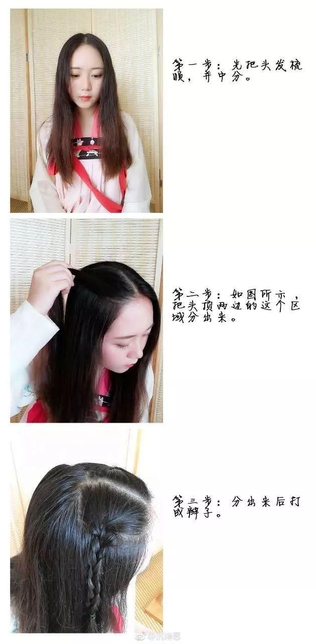 搭配汉服襦裙的发型教程