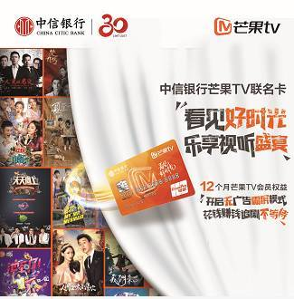 中信银行芒果tv借贷合一卡!