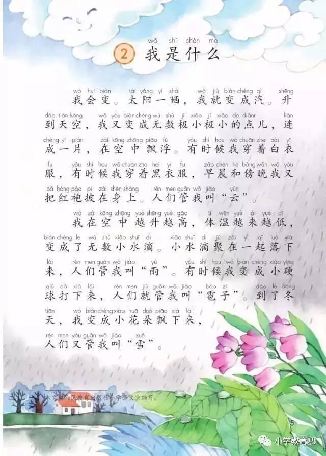新语文|部编二年级语文上册电子课本(彩色版)