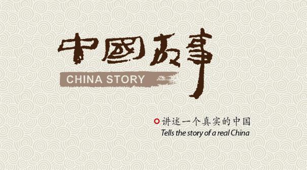 中视鸿图承制CCTV 9 中国故事 大型系列纪录片 倔老头还乡 定档9月23日22点CCTV 9纪录片频道