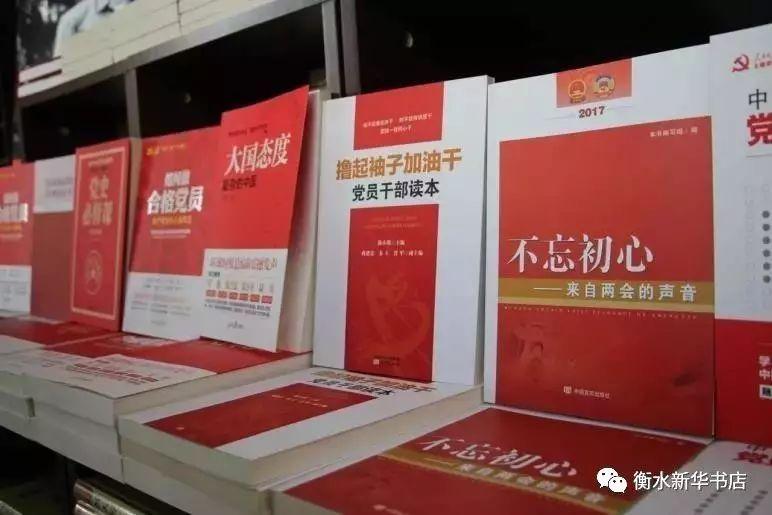 【时政读物】喜迎十九大 共筑中国梦——共创文明书香