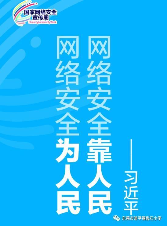 同心共筑中国梦想 合力共建网络强国---2017板石小学开展网络安全宣传