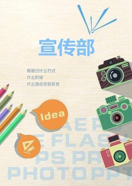 手绘及电子海报,logo的设计与制作等决定了宣传部工作的多样性.