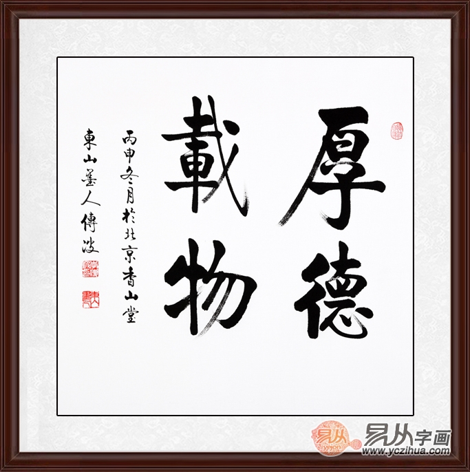 启功大弟子李传波斗方书法《厚德载物》(作品来源:易从网)图片