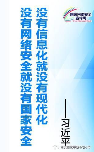 同心共筑中国梦想 合力共建网络强国---2017板石小学