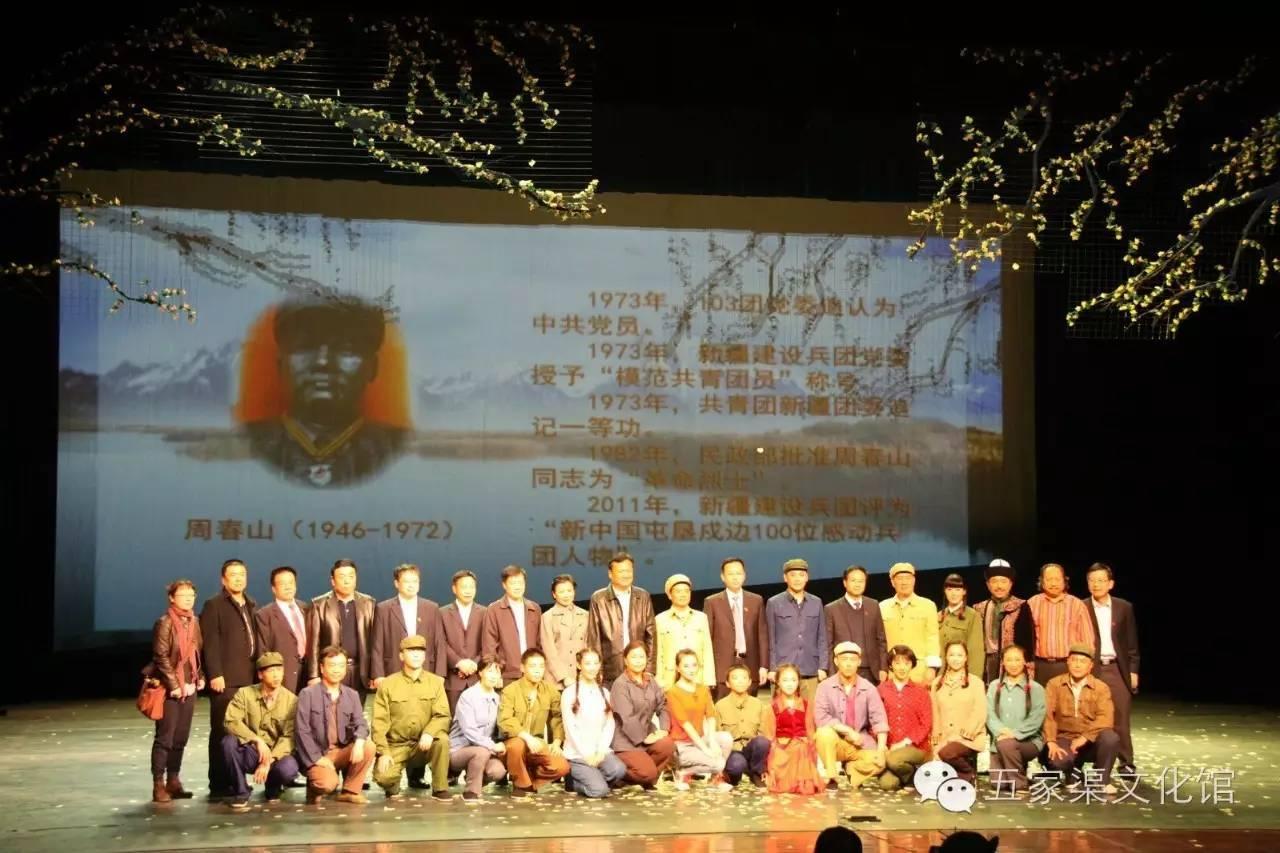 【文化惠民】六师大型原创话剧《沙枣树》免费等您来观看!