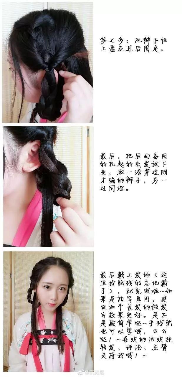 搭配汉服襦裙的发型教程图片