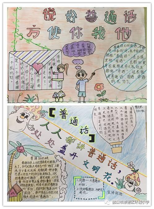 普通话为主题的手抄报,形成推广普通话,促进语言文字规范化的良好氛围