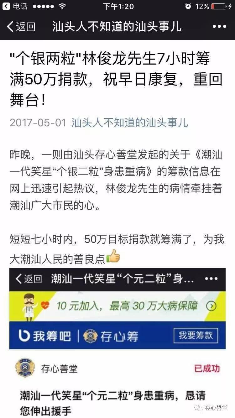 """敬告:潮汕著名笑星""""个元二粒""""林俊龙先生不幸因病谢世"""