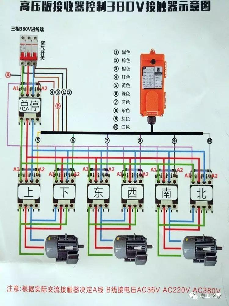 行吊遥控器接线图