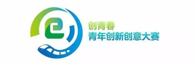 """【创意大赛】济南铁路局""""创青春""""青年创新创意大赛临沂地区复赛完美图片"""