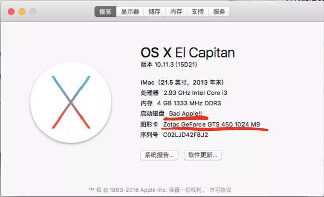 超详细教程:教你把2000 块的普通上网本变成一台MacBook!