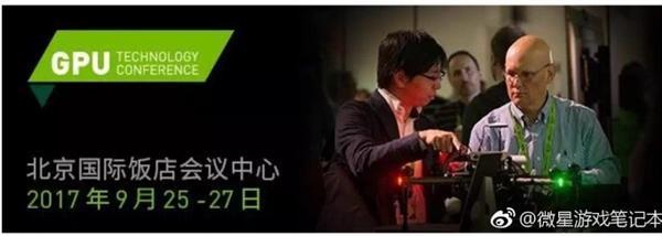 搭NV专业卡!微星新VR移动工作站来了
