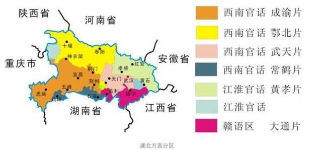 不说别的 先来看张图 湖北省的汉语方言有 西南官话,江淮官话,赣方言