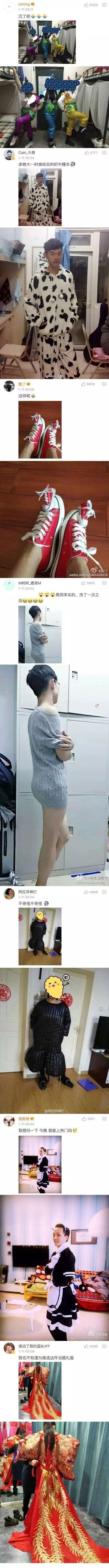 衣服搭配:你买过最奇葩的衣服长啥样?第一个就笑疯了! 4