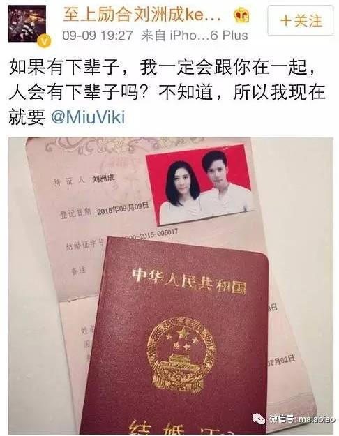 结婚证第一页_不过呢,据刘洲成所说,两个人领结婚证的时候,波折还是很多的啊