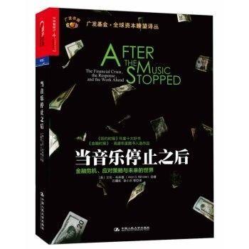 【精选汇编】《当音乐停止之后》——巴曙松、徐小乐等译