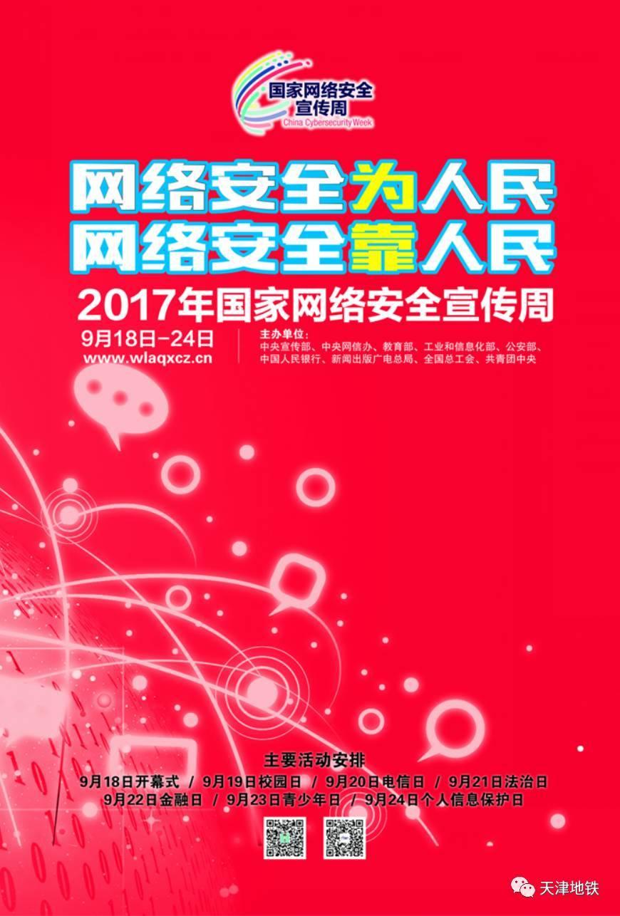 2017年国家网络安全宣传周 提高网络安全意识 保护个人财产安全 二