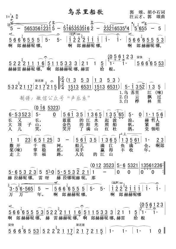 聆听 ▍郭颂 阎维文 降央卓玛 王丽达:《乌苏里船歌》