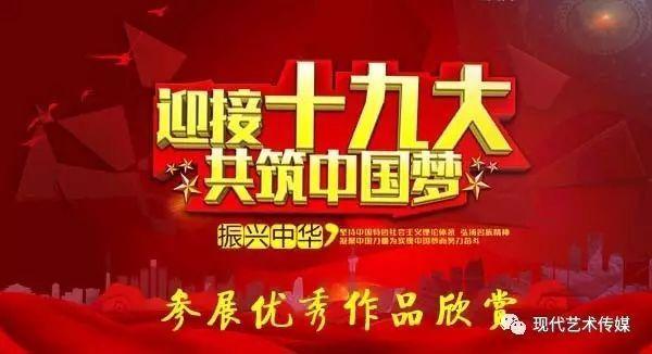 """【收藏关注】刘聚德——""""喜迎十九大共筑中国梦""""书画作品交流展"""