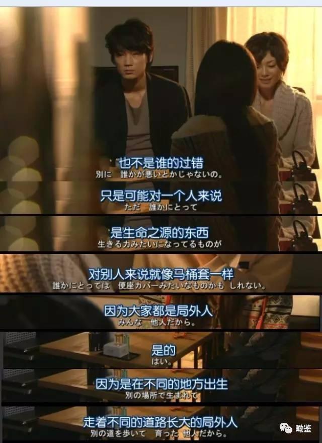 日剧《最完美的离婚》中的经典台词,每一句都说的太到位,真正的神剧!