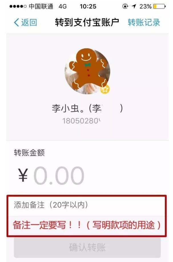 【薛之谦事件之转账】支付宝转账记录可以作为证据吗?图片