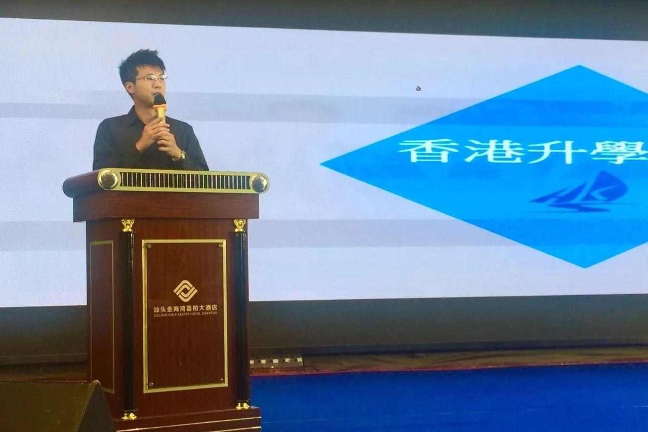 林伟文 香港升学中心董事长图片