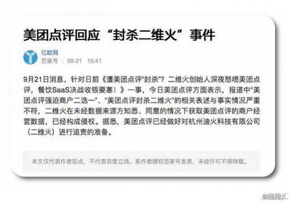 """仿盛大1.80传奇私服美团""""狙击""""二维火_餐饮新兴巨头大战进行时"""